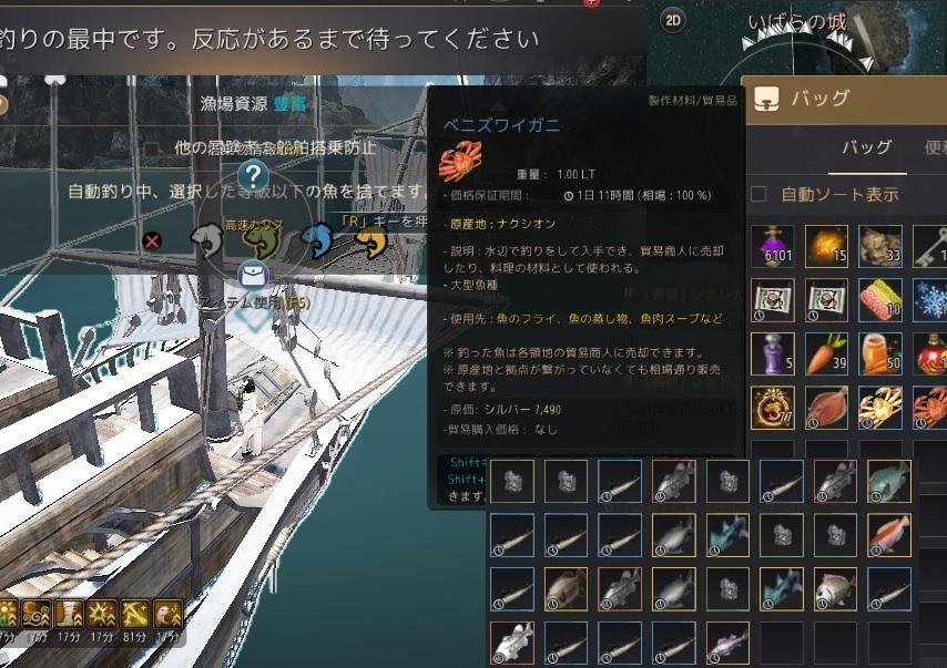カイア漁船装備をALL+10にした結果どうなったか05