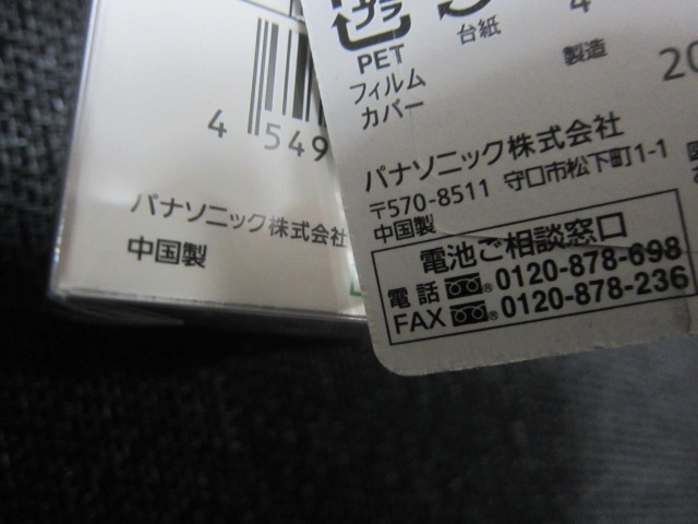 パナソニックのBQ-CC52という充電器と電池なEVOLTAを購入してみた02