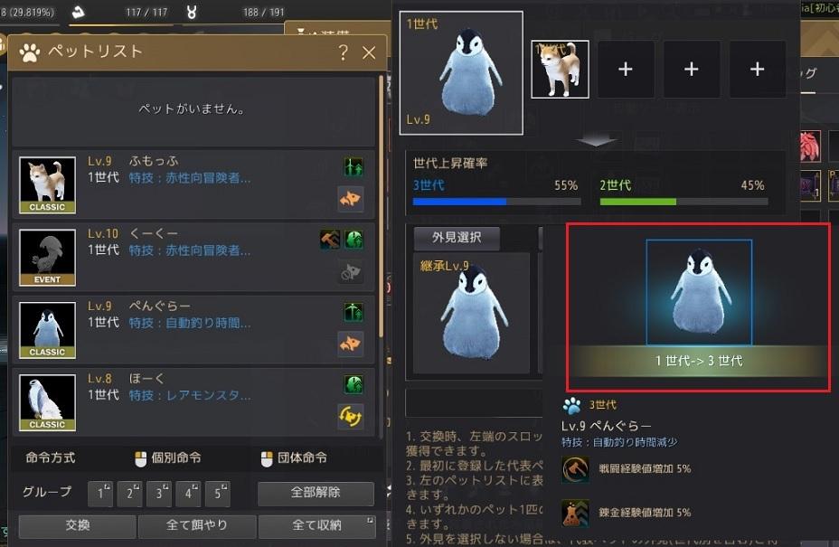 ペットを合成してペンギン3世代に挑戦 新緑な黒石を使って古びた船装備を強化04
