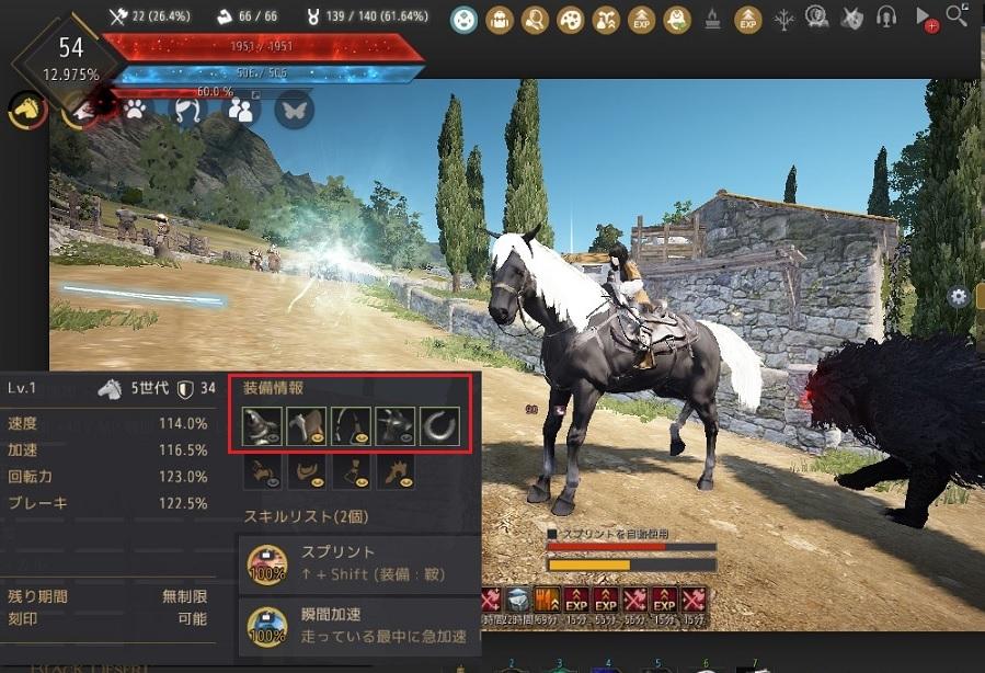 初めて育成する馬は最初に配布された馬の次の馬で装備は最低限でも馬狩り可能02