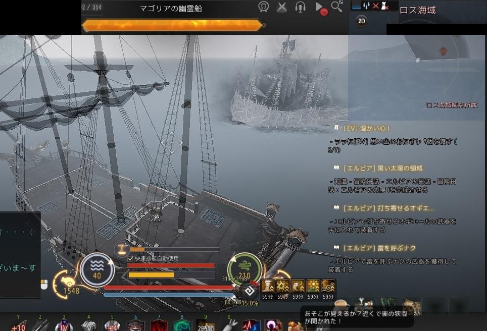 ロスマゴで出てくる海賊船の不思議な仕様というか不具合?04