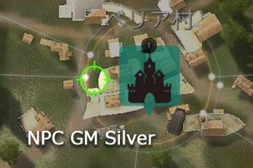 GM Silverの居場所
