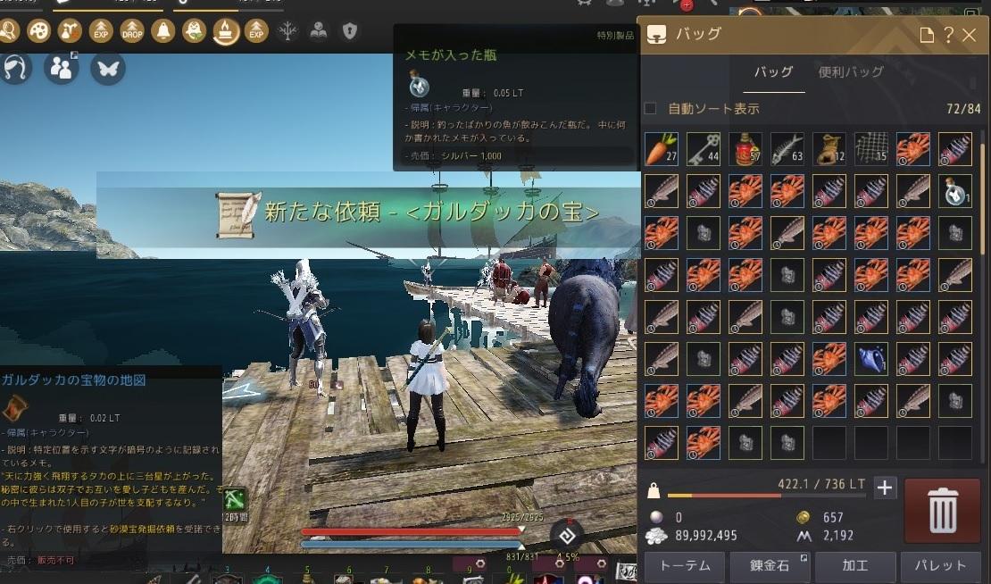 釣り貿易上げの成果と純粋な船員のLV8達成を見て駆逐艦の増築を決意04