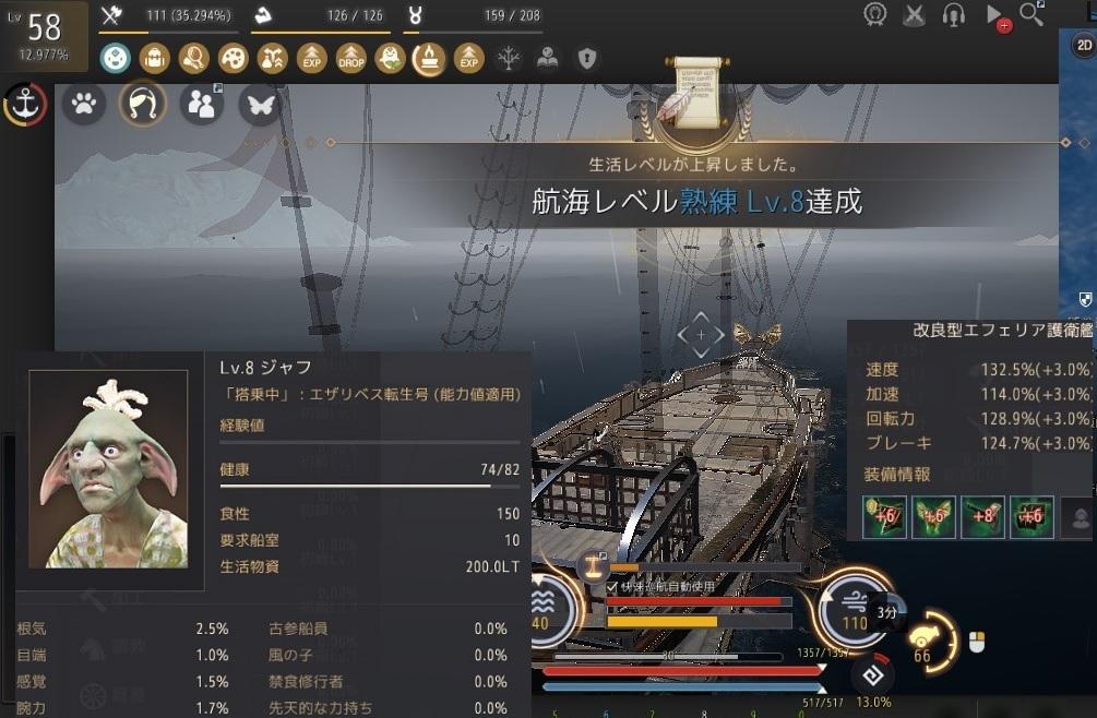 釣り貿易上げの成果と純粋な船員のLV8達成を見て駆逐艦の増築を決意03