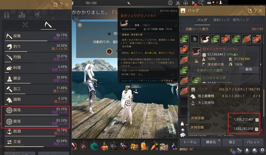 貿易名匠28でオーディリタの魚を使った貿易上げか可能か検証01