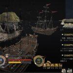 マゴリアの幽霊船の仕様と嵐時の魚釣りに入るボーナスについて【黒い砂漠Part3563】