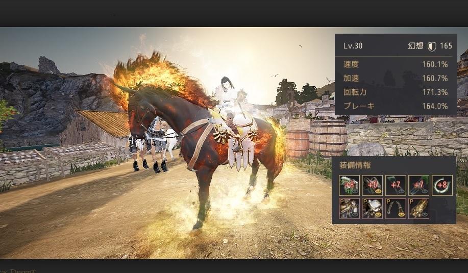 無限POT狩りの為にクログダルの馬鎧を+8に強化して馬防御165へ06