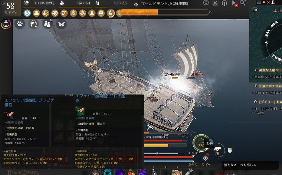 +7セレナ艦砲を購入して+8に強化しジャビナ艦砲+6を販売して資金増04