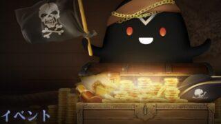 定期メンテ後情報 / アトラクシオンの来週実装とフィールドボス「黒い影」(07/14)