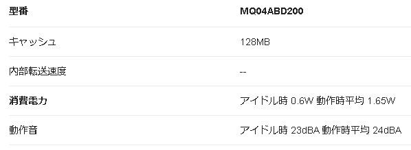 SMRな2TBの2.5インチHDDなMQ04ABD200買ってみた06