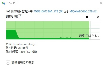 SMRな2TBの2.5インチHDDなMQ04ABD200買ってみた05