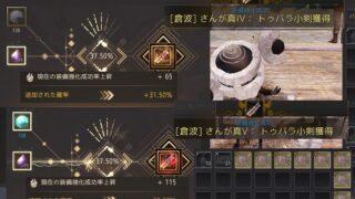 トゥバラ小剣Vを追加作成してカルフェオンの倉庫の復旧クエストやってきた【黒い砂漠Part3651】