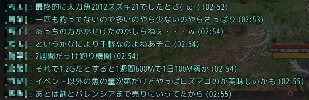 タチウオとスズキ釣りの結果例チャット00